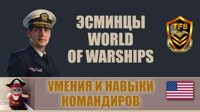 World of Warships - Умения и навыки командира Американских эсминцев 0.6.4