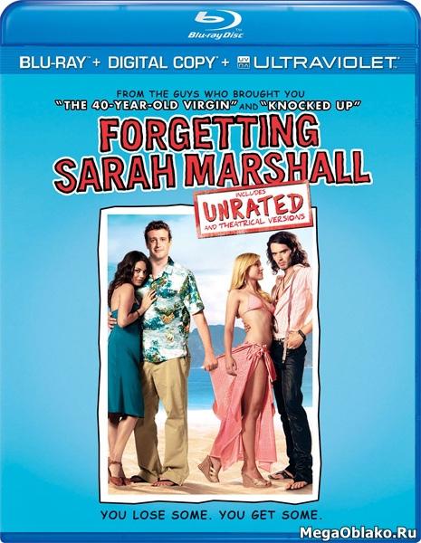 В пролете / Забыть Сару Маршалл / Forgetting Sarah Marshall [Unrated] (2008/BDRip/HDRip)