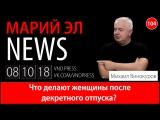 Михаил Винокуров: Марий Эл News #104