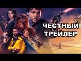 Честный трейлер — «Хан Соло: Звёздные войны. Истории» / Honest Trailers [rus]