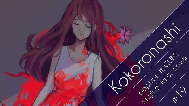 【m19】papiyon ft. GUMI - Kokoronashi【Original Lyrics】