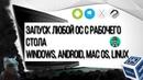 ЗАПУСК ЛЮБОЙ ОС С РАБОЧЕГО СТОЛА WINDOWS, ANDROID MAC OS, LINUX, UBUNTU / VIRTUALBOX/ ORACLE/ ПК
