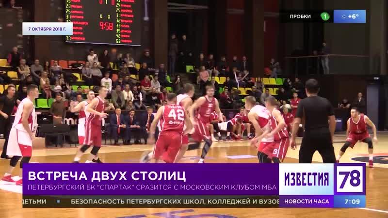 Петербургский БК Спартак сразится с московским клубом МБА