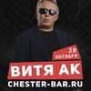 Chesterfield Bar, Club, Karaoke | Честерфилд Бар