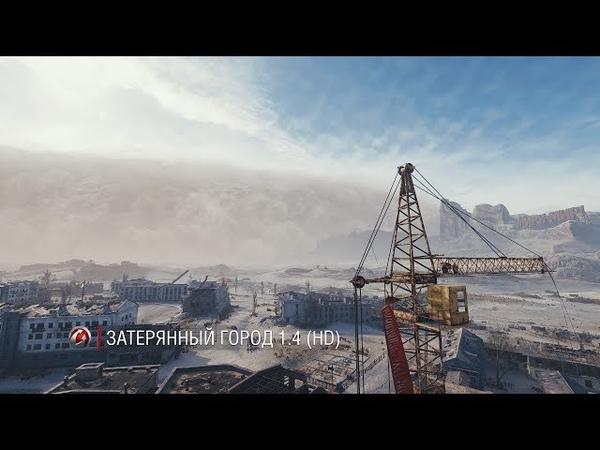 Затерянный город в HD 1.4 WOT OST (музыка) карты