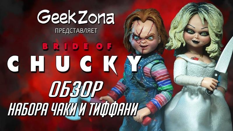 Обзор фигурок Чаки и Тиффани Neca Bride of Chucky 2 Pack Review