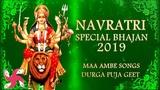 NAVRATRI SPECIAL BHAJAN 2019 - MAA AMBE SONGS - DURGA PUJA GEET