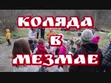 Весёлая Коляда в Мезмае 2018. Ансамбль