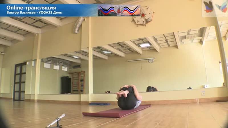 Yога23 День. Виктор Васильев 09.03.2015