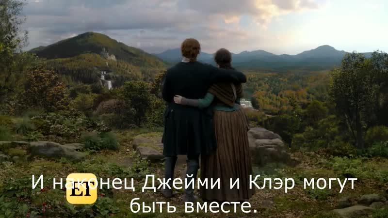 Сэм Хьюэн с Леан Агилера о Джейми в 4 сезоне [RUSSUB]
