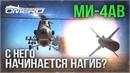 Ми-4АВ: С НЕГО НАЧИНАЕТСЯ НАГИБ в WAR THUNDER? Новинка ПАТЧА 1.81