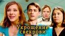 Укрощение свекрови Фильм 2019 Комедия @ Русские сериалы