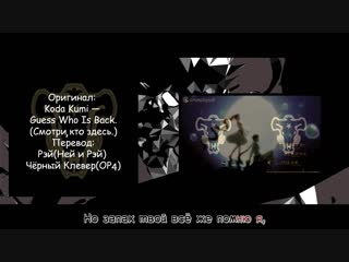На русском: Black Clover Opening 4 Koda Kumi — Guess Who Is Back rus sub