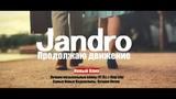 Jandro - Продолжаю движение (2018Клип)