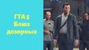 ГТА 5 Блюз дозорных