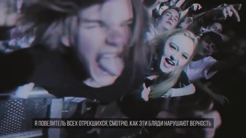 $UICIDEBOY$ - DO YOU BELIEVE IN GOD UNOFFICIAL MUSIC VIDEO ПЕРЕВОД WITH RU$$IAN $UB$.mp4