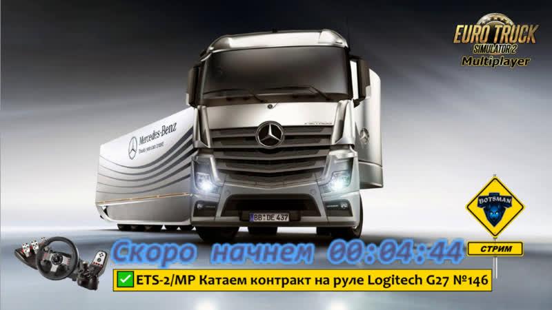 ✅ETS-2МР Катаем контракт на руле Logitech G27 №146
