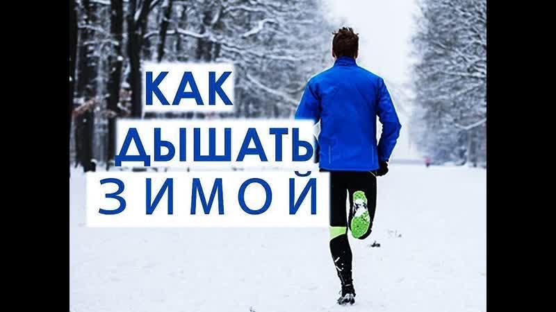 Как дышать зимой во время бега rfr lsifnm pbvjq dj dhtvz ,tuf rfr lsifnm pbvjq dj dhtvz ,tuf rfr lsifnm pbvjq dj dhtvz ,tuf rfr