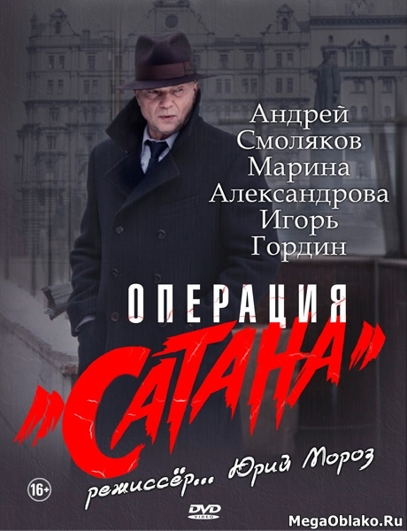 Операция «Сатана» (1-8 серии из 8) / 2018 / РУ / WEB-DLRip + WEB-DL (720p) + (1080p)