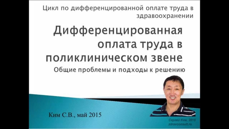 Дифференцированная оплата труда в поликлинике