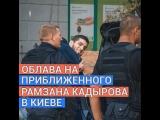В Киеве задержан сын экс-представителя Чечни в Украине