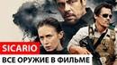 Все оружие в фильме Убийца Sicario, 2015