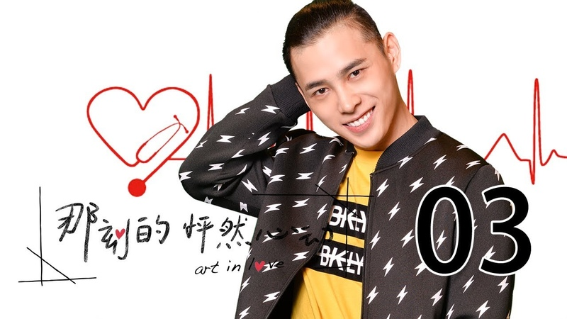 【English Sub】那刻的怦然心动 03丨Art In Love 03(主演阚清子,胡宇威,洪尧,刘品言)【未21024