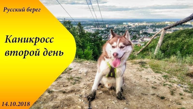 Русский берег 2018 Каникросс 2 день Драйленд Хаски