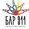 Бар 9.1.1 (Москва)