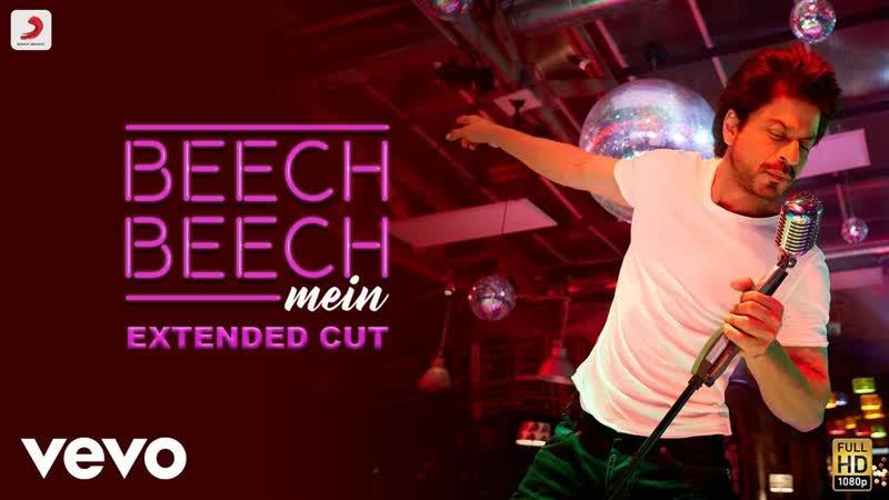 Клип на песню Beech Beech Mein из фильма Когда Гарри встретил Седжал ¦ Шах Рукх Кхан Анушка Шарма