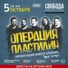 05.10 - Операция Пластилин @ Екатеринбург