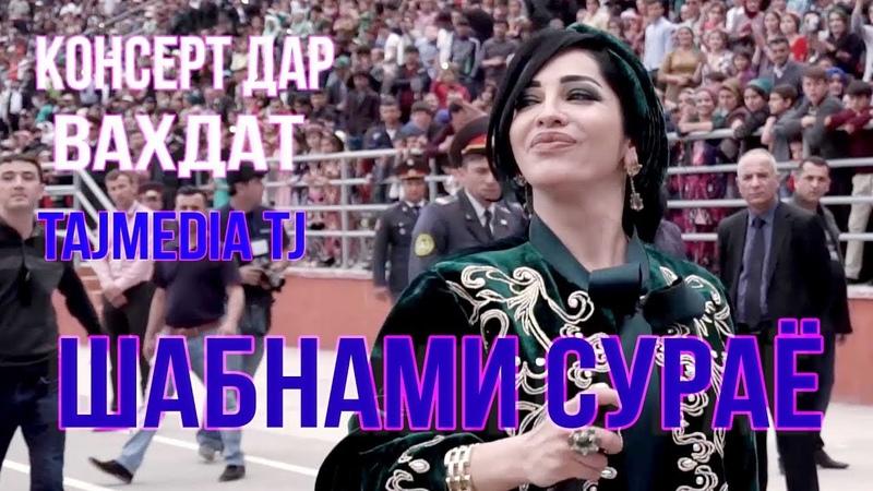 Шабнами Сураё - Наврузи шахри Вахдат / Shabnami Surayo - Navruz Vahdat
