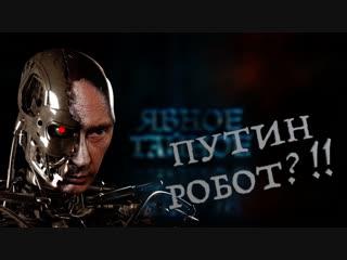Явное Тайное: Путин - робот?