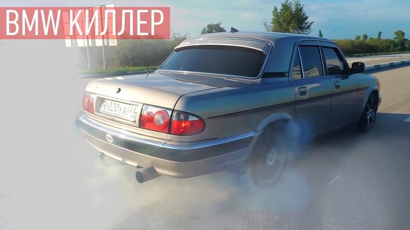 ВОЛГА УБИЙЦА BMW - ПРОКАТИЛ ДЕВУШКУ на ВОЛГЕ 300 сил