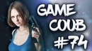 Game Coub 74