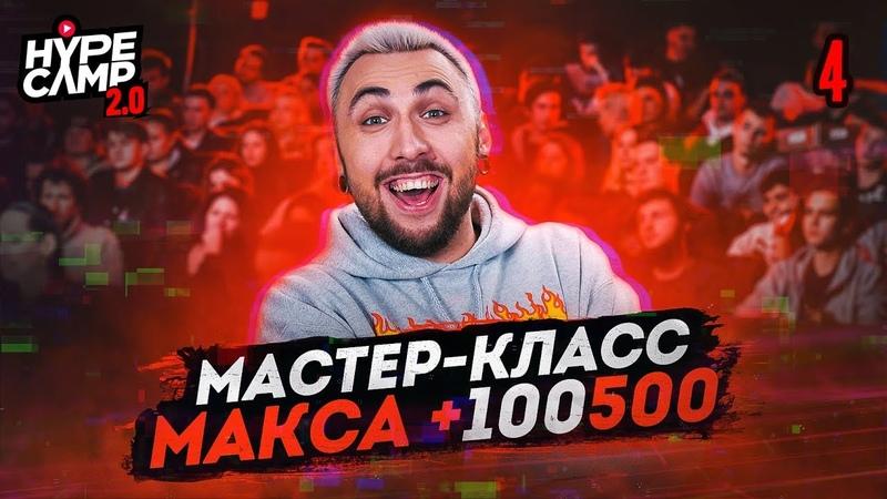 МАСТЕР КЛАСС МАКСА 100500 СЕРИЯ 4 Соболев Джарахов Краснова HYPE CAMP 2 0