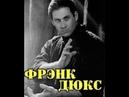 ФРЭНК ДЮКС РЕАЛЬНЫЙ БОЕЦ ИЛИ САМОЗВАНЕЦ