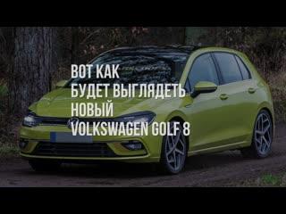 Новый Volkswagen Golf 8