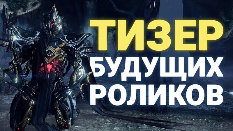 WARFRAME ВАРФРЕЙМ ИСТОРИЯ ЛОР СЮЖЕТ