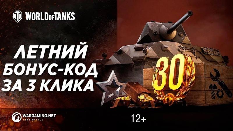 World of tanks бонус-код на голду как получить золото в wot 2019