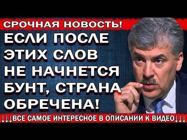 Только послушайте, что задумали эти свoлoчи! А Путин вообще п... Павел Грудинин