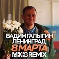 Вадим Галыгин &amp Ленинград - 8 Марта (Mikis Remix)