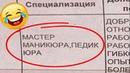 ТЕСТ на УПОРОТОСТЬ: Угарные объявления! МАСТЕР ПЕДИК ЮРА!?!