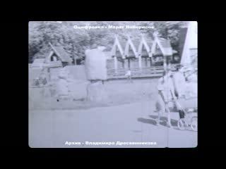 город Пенза 1983год. Ресторан ЗАСЕКА