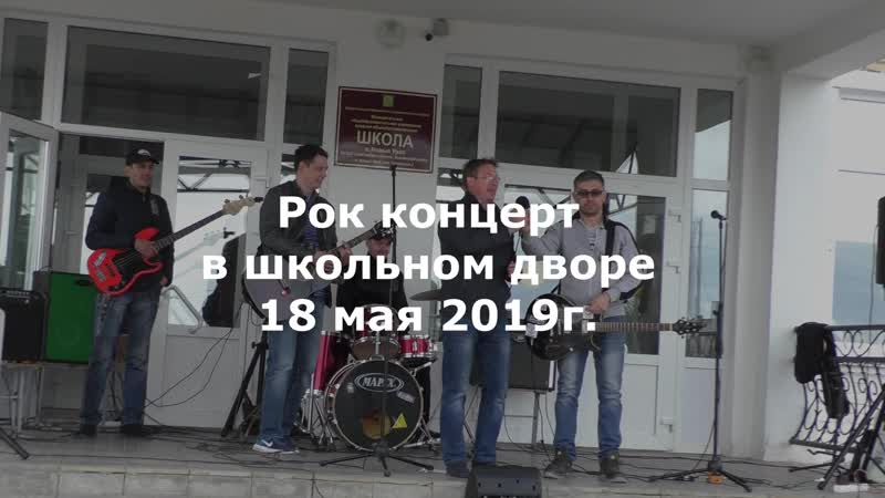 Рок концерт 18 мая 2019г.