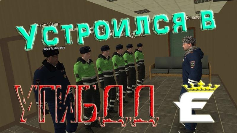 GTA Empire| ГТА Империя| Устроился во фракцию. NonRP
