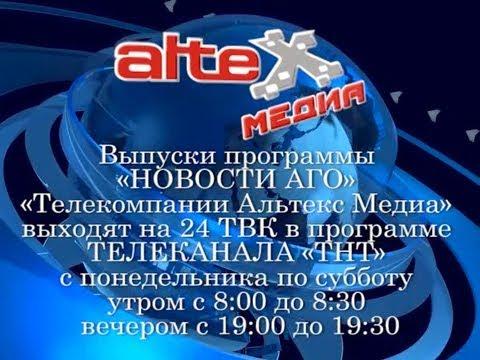 Программа Новости АГО для жителей Артёмовского остаётся в эфире и будет круглосуточной