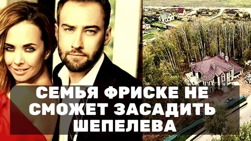 Семья Фриске не сможет засадить Шепелева Новости шоу бизнеса