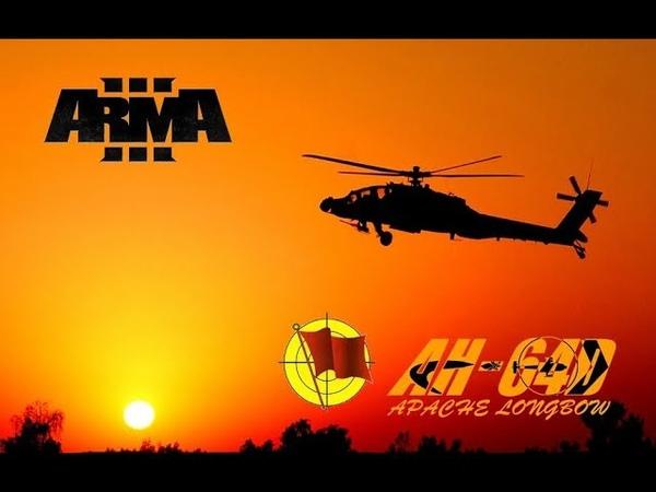 ARMA 3 AH 64D Apache Longbow Project холодный запуск от Саши Вуду Оропезы перевод