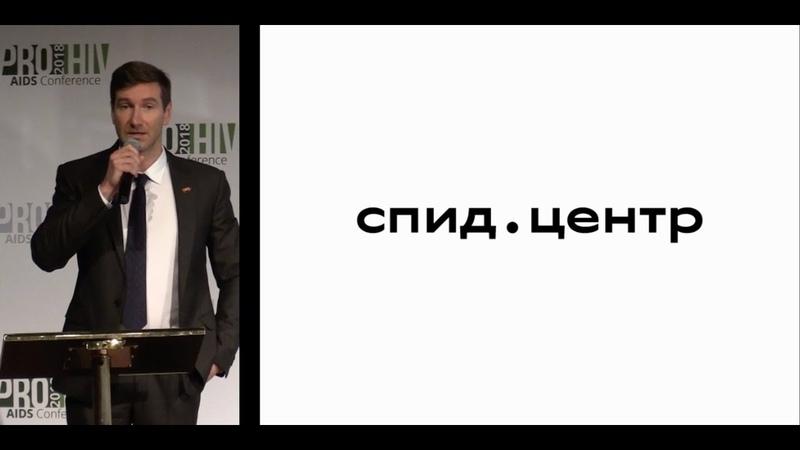 Выступление Антона Красовского на конференции PRO HIV